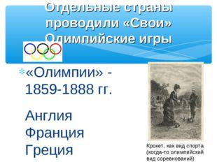 Отдельные страны проводили «Свои» Олимпийские игры Крокет, как вид спорта (ко