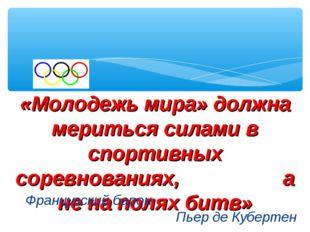 «Молодежь мира» должна мериться силами в спортивных соревнованиях, а не на по