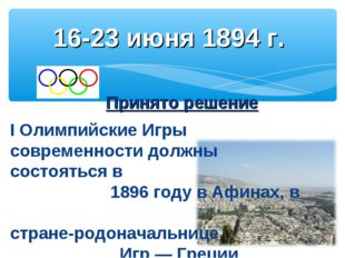 Принято решение 16-23 июня 1894 г. I Олимпийские Игры современности должны со