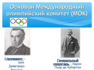 Основан Международный олимпийский комитет (МОК) Генеральный секретарь – барон