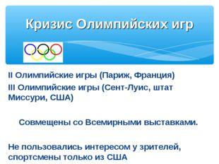 II Олимпийские игры (Париж, Франция) III Олимпийские игры (Сент-Луис, штат Ми