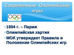 1894 г. – Париж Олимпийская хартия МОК утверждает Правила и Положения Олимпий