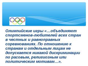 Олимпийские игры «…объединяют спортсменов-любителей всех стран в честных и ра