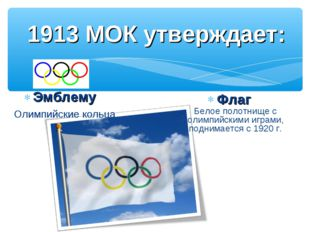 Эмблему 1913 МОК утверждает: Флаг Олимпийские кольца Белое полотнище с олимпи