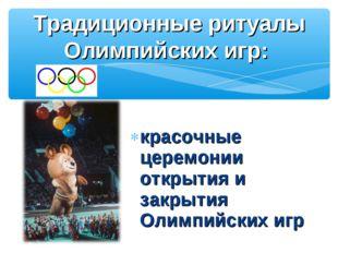 красочные церемонии открытия и закрытия Олимпийских игр Традиционные ритуалы