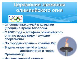 От солнечных лучей в Олимпии (Греция) в Храме Аполлона. С 2007 года – эстафет
