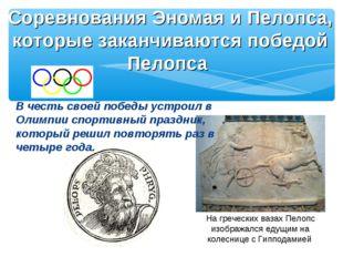 Соревнования Эномая и Пелопса, которые заканчиваются победой Пелопса На грече