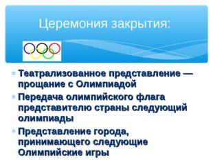 Театрализованное представление — прощание с Олимпиадой Передача олимпийского