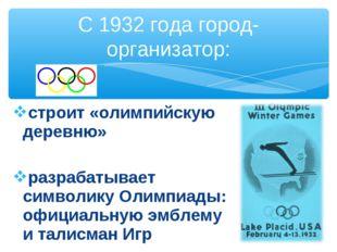 строит «олимпийскую деревню» разрабатывает символику Олимпиады: официальную э