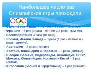 Наибольшее число раз Олимпийские игры проходили: США – 8 раз (4 раза — летние