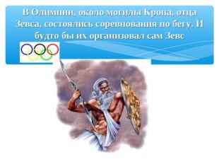 В Олимпии, около могилы Крона, отца Зевса, состоялись соревнования по бегу. И