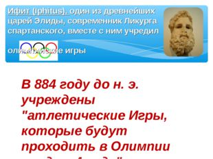 """В 884 году до н. э. учреждены """"атлетические Игры, которые будут проходить в О"""