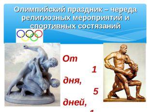 Олимпийский праздник – череда религиозных мероприятий и спортивных состязаний
