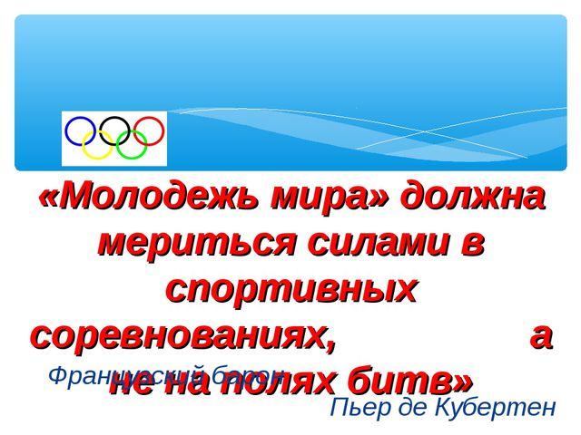 «Молодежь мира» должна мериться силами в спортивных соревнованиях, а не на по...