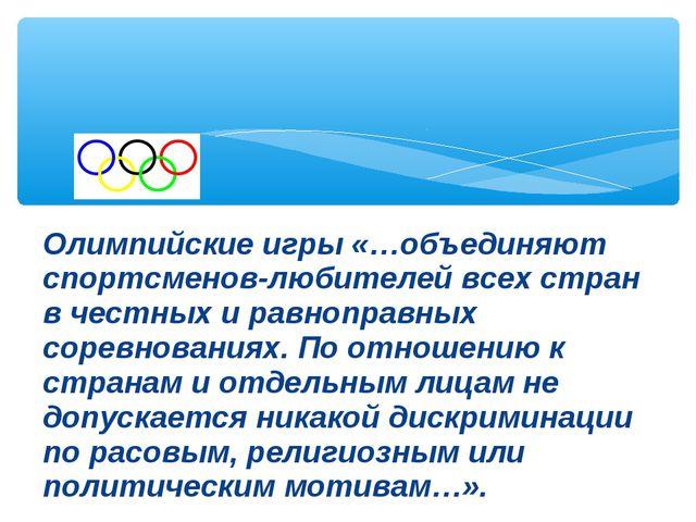 Олимпийские игры «…объединяют спортсменов-любителей всех стран в честных и ра...
