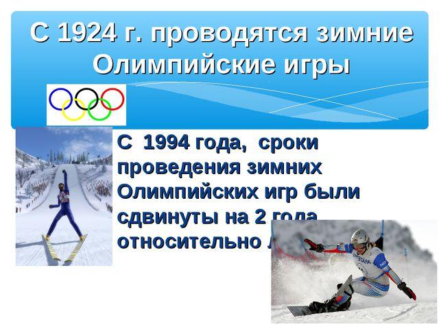 С 1994 года, сроки проведения зимних Олимпийских игр были сдвинуты на 2 года...