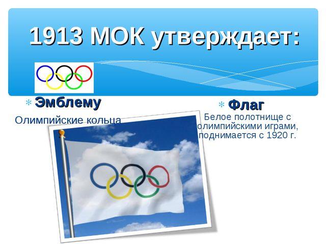 Эмблему 1913 МОК утверждает: Флаг Олимпийские кольца Белое полотнище с олимпи...