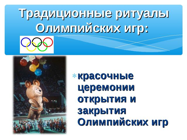 красочные церемонии открытия и закрытия Олимпийских игр Традиционные ритуалы...