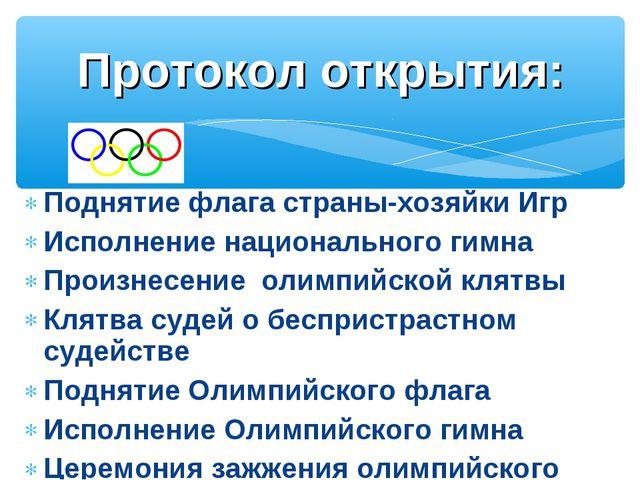 Поднятие флага страны-хозяйки Игр Исполнение национального гимна Произнесение...