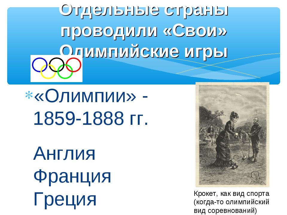 Отдельные страны проводили «Свои» Олимпийские игры Крокет, как вид спорта (ко...