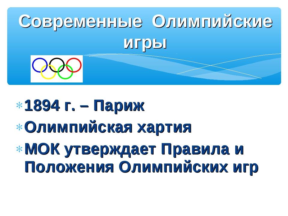 1894 г. – Париж Олимпийская хартия МОК утверждает Правила и Положения Олимпий...