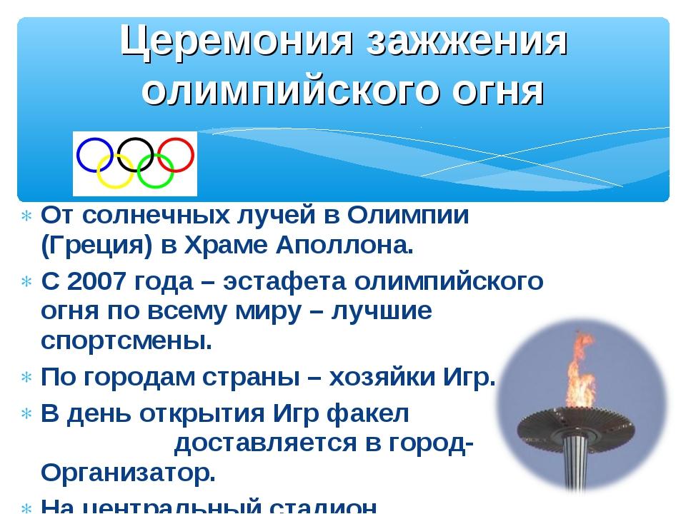 От солнечных лучей в Олимпии (Греция) в Храме Аполлона. С 2007 года – эстафет...