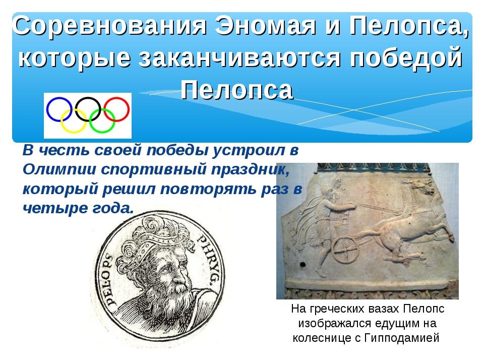 Соревнования Эномая и Пелопса, которые заканчиваются победой Пелопса На грече...
