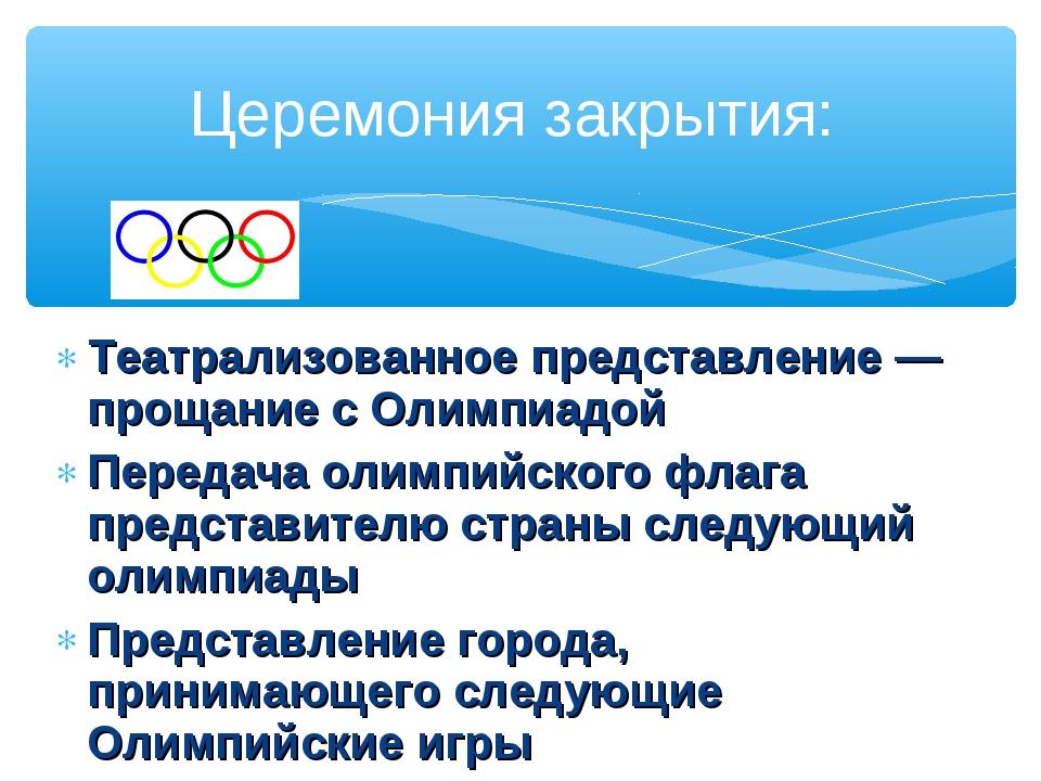Театрализованное представление — прощание с Олимпиадой Передача олимпийского...