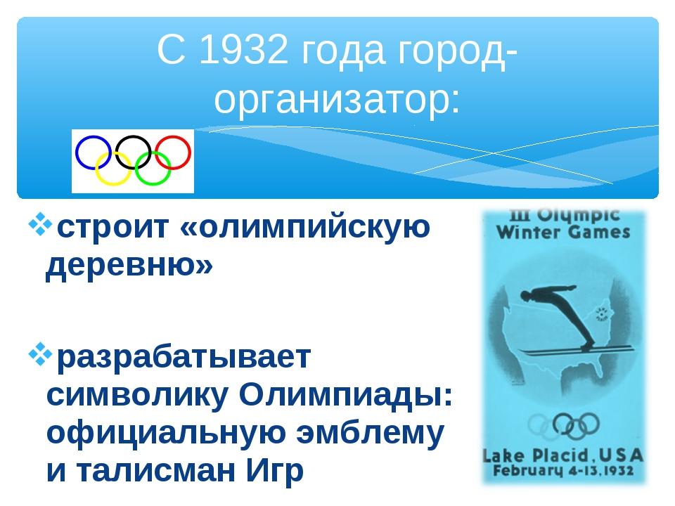 строит «олимпийскую деревню» разрабатывает символику Олимпиады: официальную э...