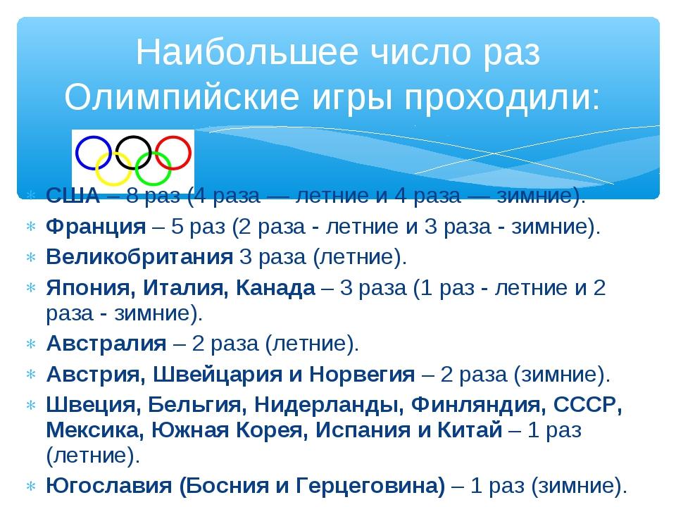 Наибольшее число раз Олимпийские игры проходили: США – 8 раз (4 раза — летние...