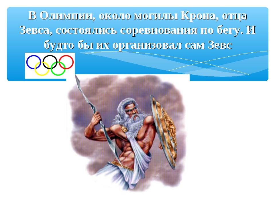 В Олимпии, около могилы Крона, отца Зевса, состоялись соревнования по бегу. И...