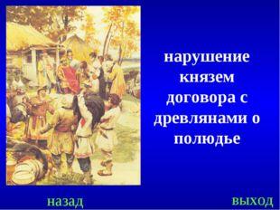 назад выход нарушение князем договора с древлянами о полюдье