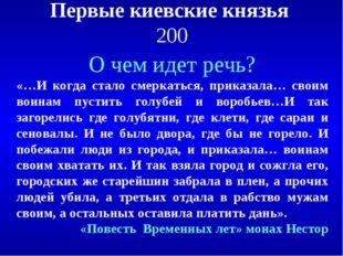 Первые киевские князья 200 О чем идет речь? «…И когда стало смеркаться, прика