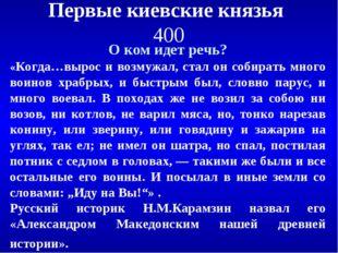 Первые киевские князья 400 О ком идет речь? «Когда…вырос и возмужал, стал он