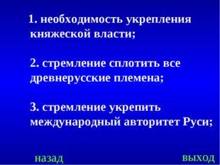 назад выход 1. необходимость укрепления княжеской власти; 2. стремление сплот