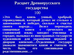 Расцвет Древнерусского государства 100 «Это был князь умный, храбрый, справед