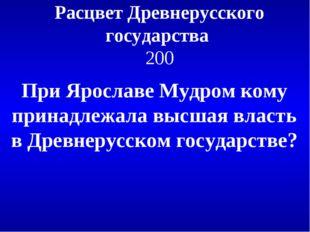 Расцвет Древнерусского государства 200 При Ярославе Мудром кому принадлежала