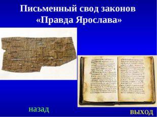 назад выход Письменный свод законов «Правда Ярослава»