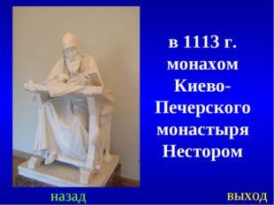 назад выход в 1113 г. монахом Киево-Печерского монастыря Нестором