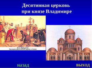 назад выход Десятинная церковь при князе Владимире