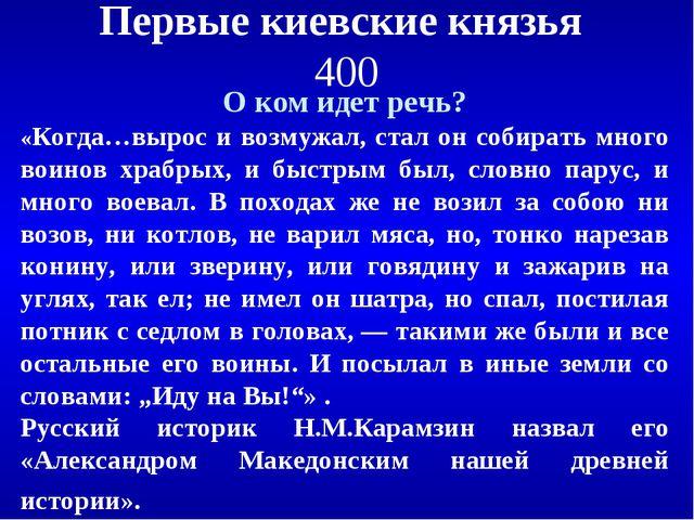 Первые киевские князья 400 О ком идет речь? «Когда…вырос и возмужал, стал он...