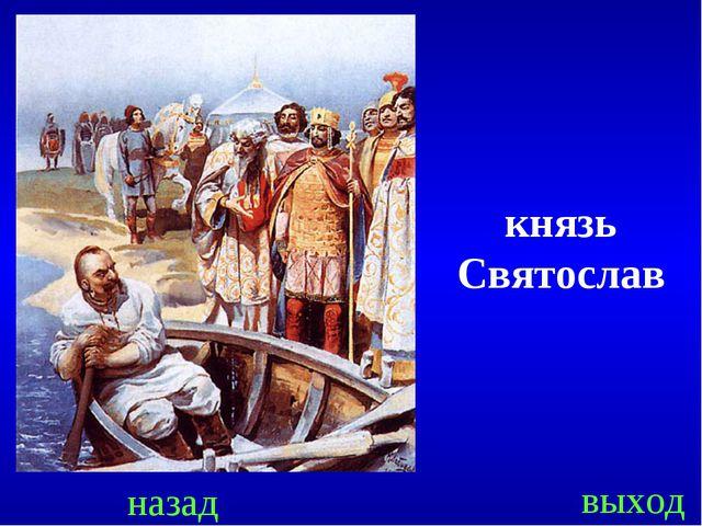 назад выход князь Святослав