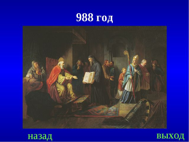 назад выход 988 год
