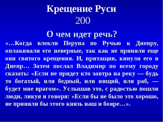 Крещение Руси 200 О чем идет речь? «…Когда влекли Перуна по Ручью к Днепру, о...