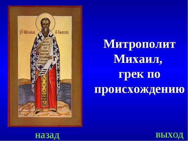 назад выход Митрополит Михаил, грек по происхождению
