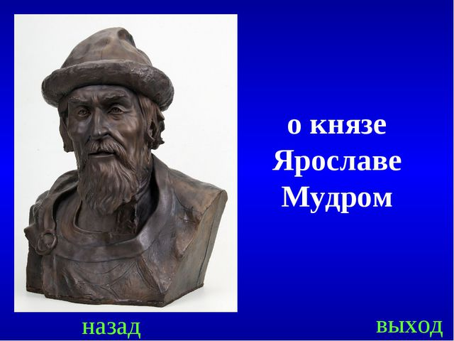назад выход о князе Ярославе Мудром