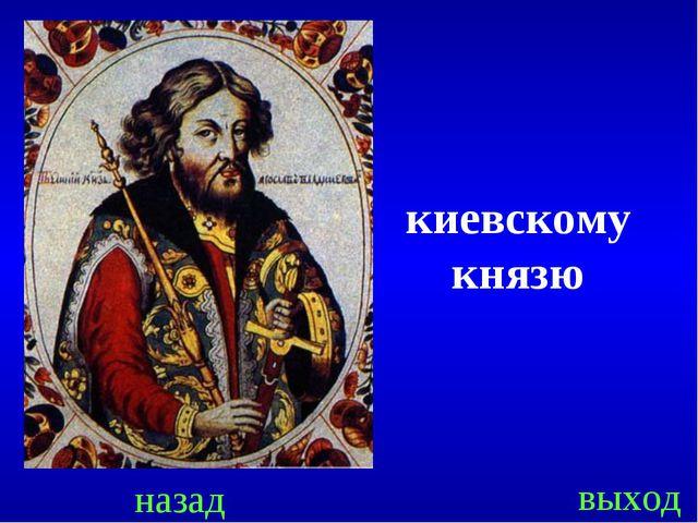 назад выход киевскому князю