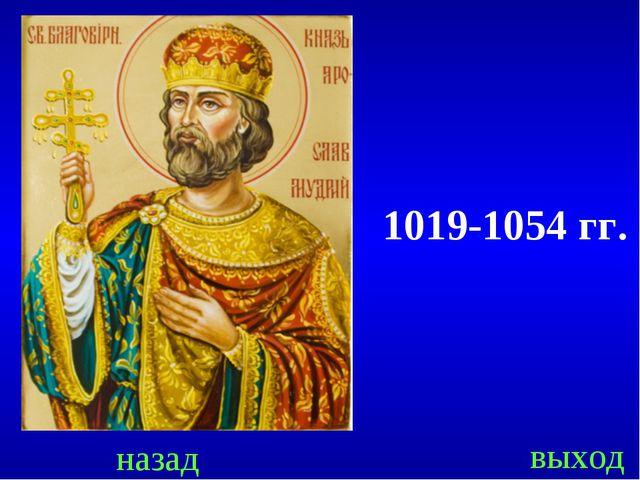 назад выход 1019-1054 гг.