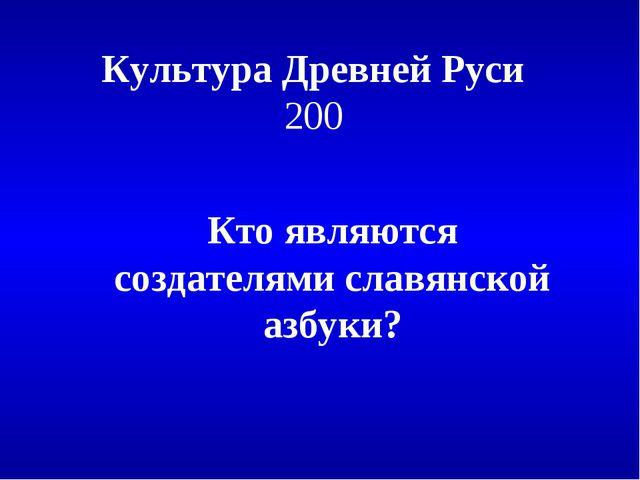 Культура Древней Руси 200 Кто являются создателями славянской азбуки?