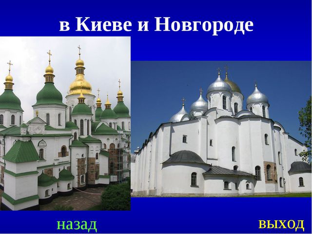 назад выход в Киеве и Новгороде